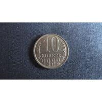 Монета СССР 10 копеек 1982