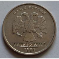 5 рублей 1998 г. ММД