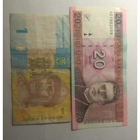 Сбор банкнот разных стран (26 штук)