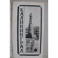 """Набор фото """"Калининград"""", 1974, 18 мини-фото (""""раскладушка"""")."""