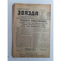 Газета Звязда хвароба  Сталина 5 марта 1953 г