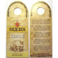 Этикетка пивная (галстук) Лидское Белое