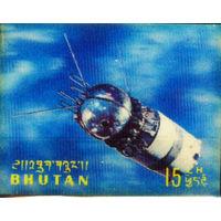 1970 Бутан. Освоение космоса. Стерео-марка