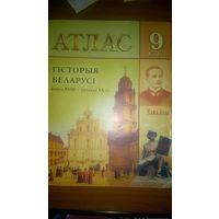 Атлас Гiсторыя Беларусi канец XVIII - пачатак XIX ст. 9 клас