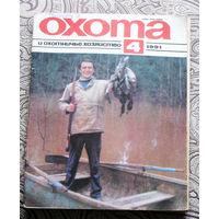 Охота и охотничье хозяйство. номер 4 1991