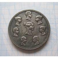1 1/2 рубля 1836 Императорская семья - копия редкой монеты