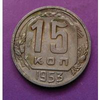 15 копеек 1953 года СССР #06