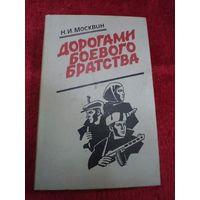 Н.И. Москвин. Дорогами боевого братства. 1986 г.
