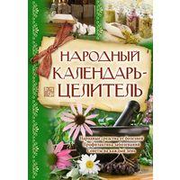 Народный календарь-целитель. нетрадиционные и народные практики лечения.