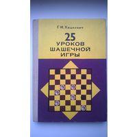 Г.И. Хацкевич  25 уроков шашечной игры