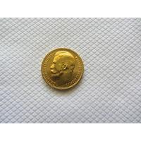 15 рублей 1897 г.  ( ОСС )