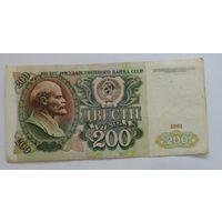 200 рублей 1991г. СССР