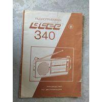 """Паспорт """"Радиоприемник  Вега-340"""""""