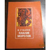 Павлик Морозов В.Губарев 1978г.