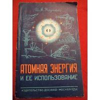 Иван Науменко Атомная энергия и ее использование 1954 год