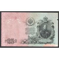 25 рублей 1909 Шипов - Гусев ЕХ 529357 #0007