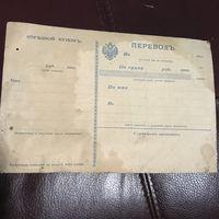 Почтово-телеграфный бланк.1901г.