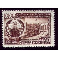 1 марка 1950 год Туркмения
