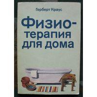 Физиотерапия для дома. Герберт Краус. Перевод с немецкого Нечаев А.С.
