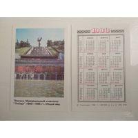 Карманный календарик . Тбилиси . 1988 год