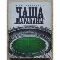 """И. Фесуненко """"Чаша """"Мараканы"""", или рассказ о последнем путешествии богини Нике."""