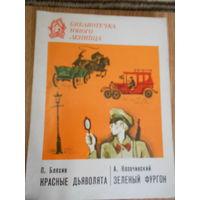 Бляхин П., Козачинский А. Красные дьяволята. Зеленый фургон.