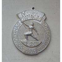 Спортивная медаль ЮБИЛЕНАЯ СПАРТАКИАДА Витебской области 1967г.50 лет Советской власти