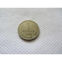 1 рубль 1964 г. СССР.