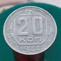 20 копеек 1944 СССР