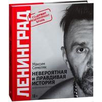 Ленинград. Невероятная и правдивая история группы. 20 лет.Авторизованная биография