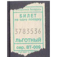 Талон на проезд Витебск ЛЬГОТНЫЙ  / Республика Беларусь / ВТ-009