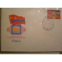 1984 КПД Туркменская СССР и компартия 60 лет (С)