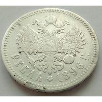Российская империя, рубль 1896 *. Хороший !!! С р. без М.Ц.