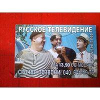 Календарь. 2007. Русское телевидение