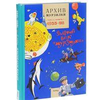 Архив Мурзилки. Том 2. В 2 книгах. Книга 1. Золотой век Мурзилки. 1955-1965