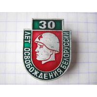 30 лет освобождения Белоруссии.