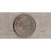 Болгария 20 стотинок 1913(Ah)