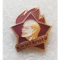 Пионерский значок. Ленин. Пионерия #0469-LP8