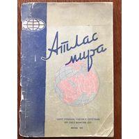 Атлас мира. М., 1972