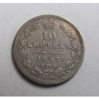 10 копеек 1847 СПБ. не частый год.