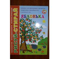 Рисуй-стирай. Яблонька. Книжка для рисования и развития творческих способностей у детей 4 - 7 лет. Многоразового использования...