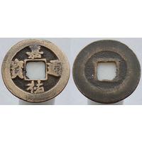 Китай Династия Северный Сун Император Жэнь Цзун (1010-1063) Девиз правления Цзяю (1056-1063) номинал 1 вэнь
