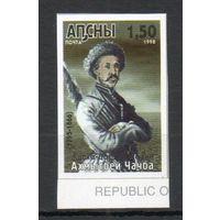 Абхазский царь Ахмытбей Чачба Абхазия 1998 год серия из 1 марки