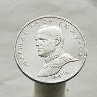 1 рубль 1990 Г.К.Жуков