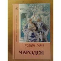 Чародеи Ромен Гари