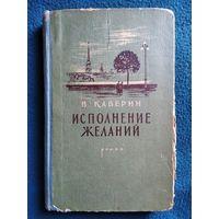 В. Каверин Исполнение желаний 1956 год