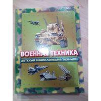 Детская энциклопедия техники - Военная техника