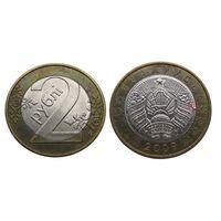 2 рубля 2009 Штемпельная разновидность или брак (выкрошка штемпеля)