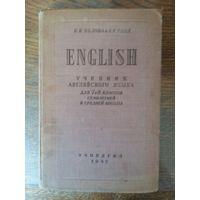 Белова, Тодд - English. Учебник английского языка для 7 и 8 классов. УЧПЕДГИЗ - 1947