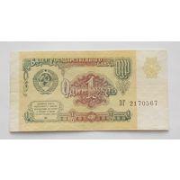 СССР 1 рублей 1991
